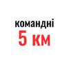 «Командна П'ятірка» - 5 км (Черкаси)