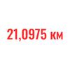 Напівмарафон – 21,0975 км (Черкаси)