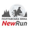 Новорічний напівмарафон – 21,0975 км (Полтава)