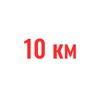 Дистанція - 10 км (Запоріжжя)