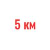 Дистанція - 5 км (Запоріжжя)