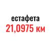Естафета на 21 км (Суми)