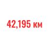 Марафон – 42,195 км (Запоріжжя)