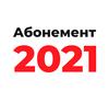 Абонемент NewRun 2021
